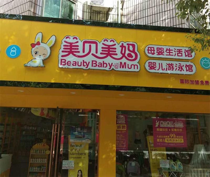 美贝美妈揭女士:成功开店,家庭事业两不误!