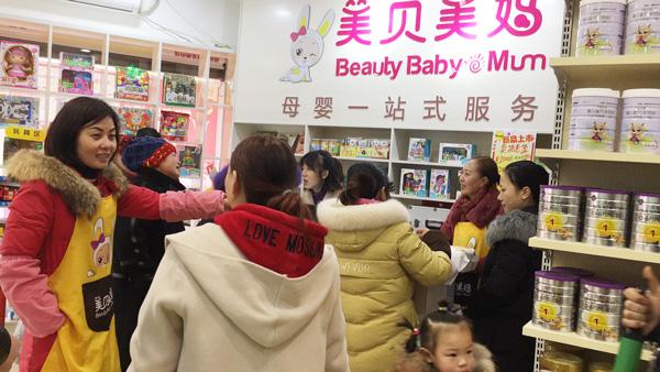 加盟开母婴店的优势