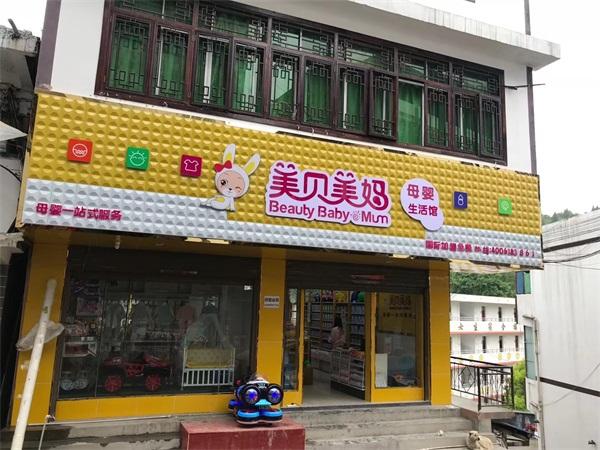 加盟还是独立经营母婴店